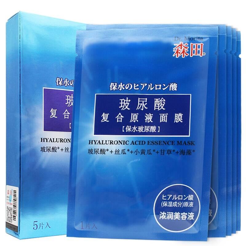 森田玻尿酸复合原液ag输钱|优惠5片装*2盒