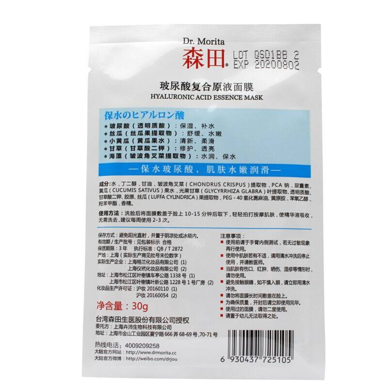 森田玻尿酸复合原液亚游集团最新版下载|官网5片装*2盒