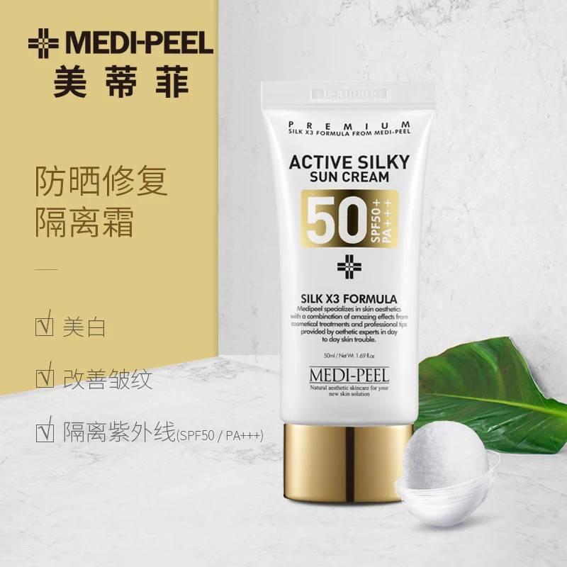 MEDI-PEEL/美蒂菲韩国防晒修复隔离霜蚕丝长效防水隔离SPF50美白