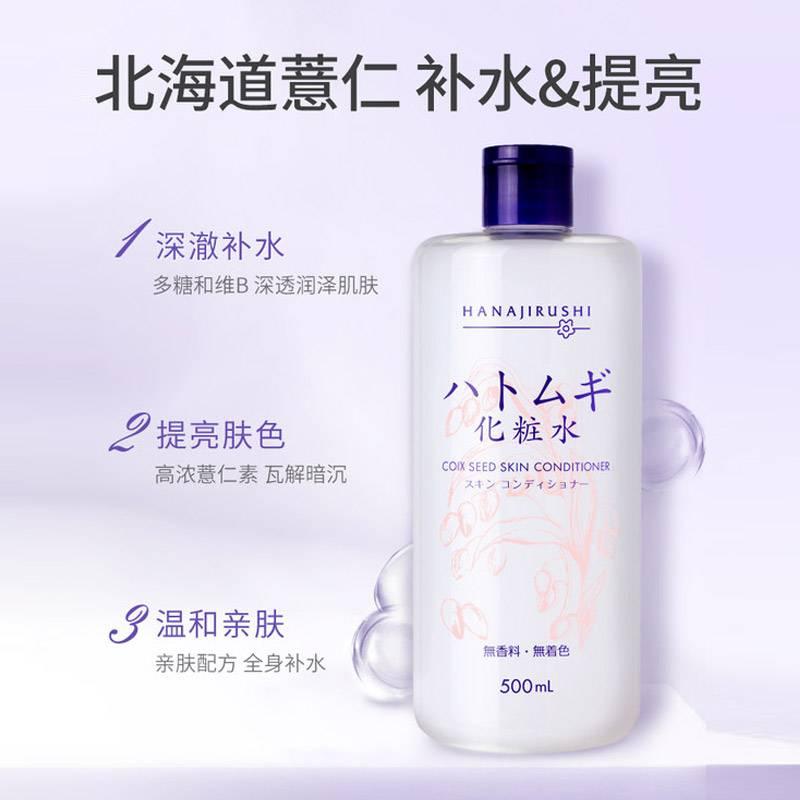 花印薏苡仁化妆水500ml
