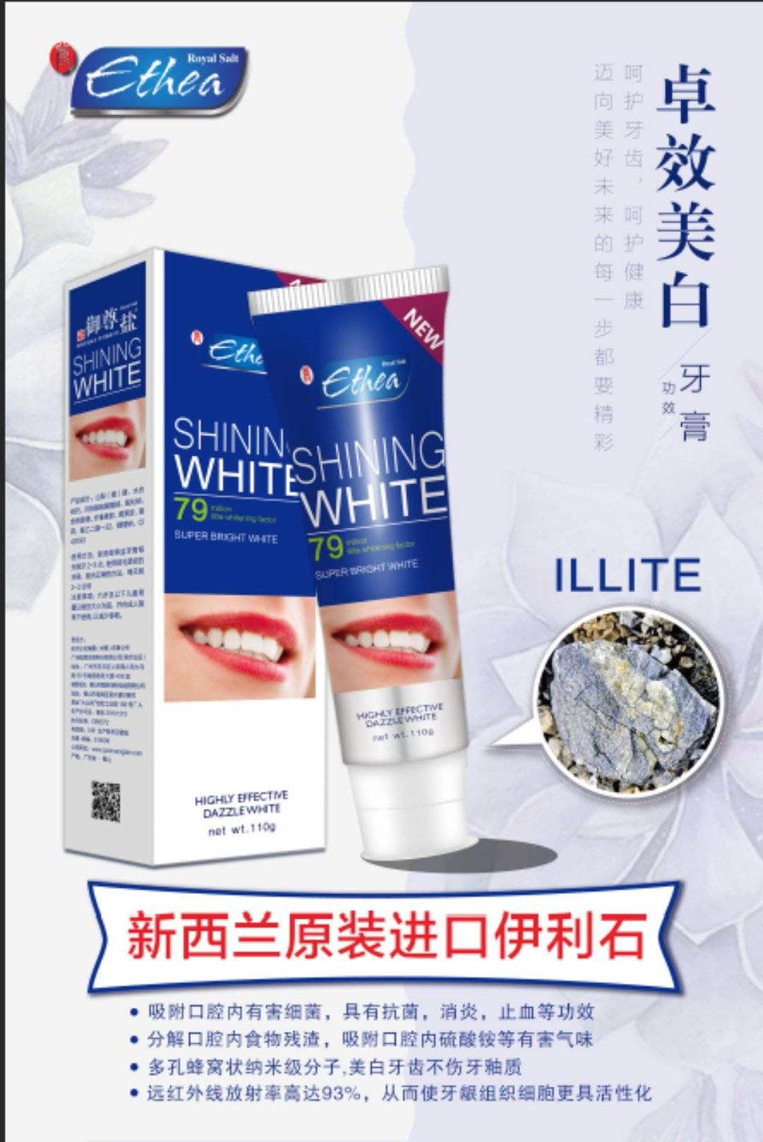 御尊盐Ethea美白进口伊利石原料香港条码牙膏