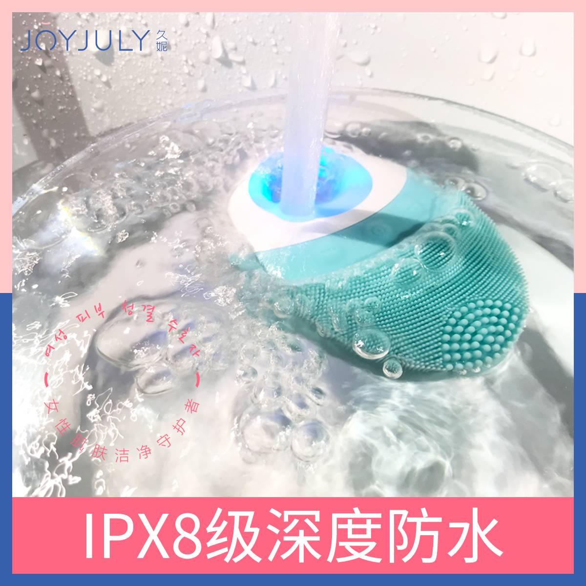 韩国JOYJULY久妮硅胶电动洁面仪无线充电男女士毛孔清洁器洗脸仪声波