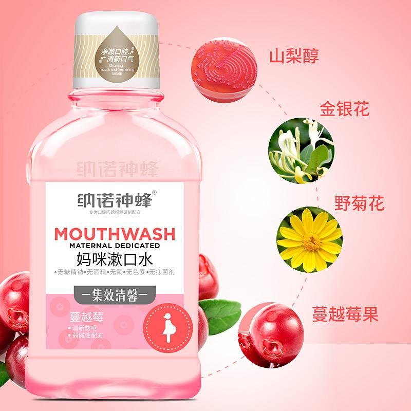 NANO纳诺310ml妈咪专用漱口水食品级原料蔓越莓味