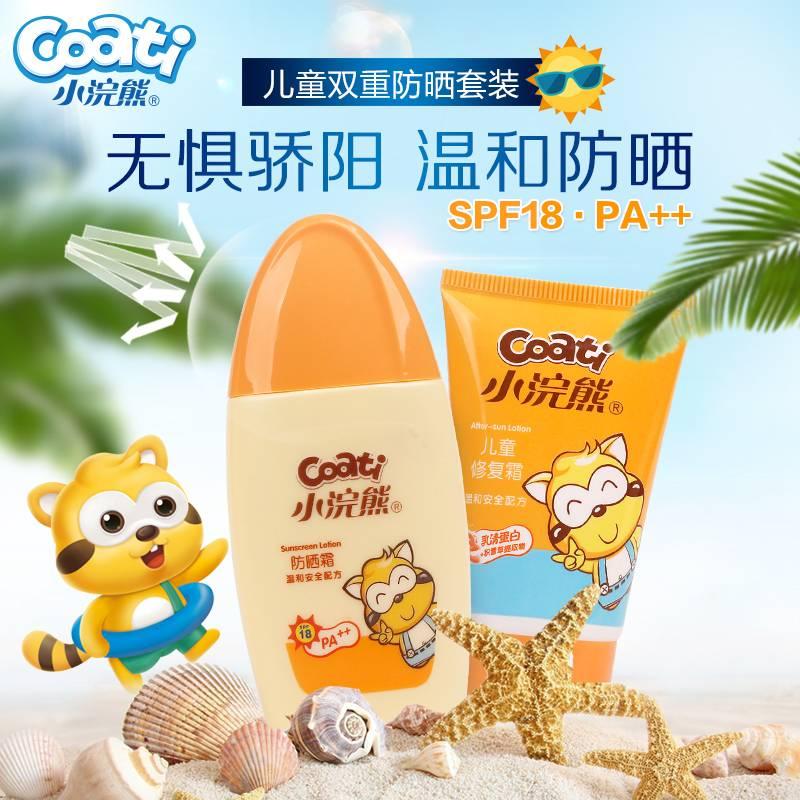 小浣熊儿童双重防晒套装 (60g防晒霜+60g修复乳液)